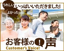 飯田市、伊那市やその周辺のエリア、その他地域のお客様の声
