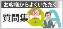 飯田市、伊那市やその周辺のエリア、その他地域のお客様からよくいただく質問集