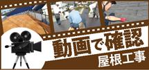 飯田市、伊那市やその周辺のエリア、その他地域の屋根工事を動画で確認