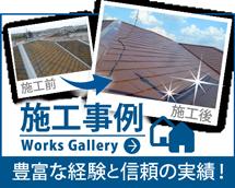 飯田市、伊那市やその周辺のエリア、その他地域の施工事例