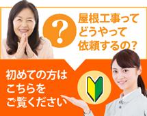 飯田市、伊那市やその周辺にお住まいの方で屋根工事がはじめての方へ