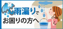 飯田市、伊那市やその周辺エリアで雨漏りでお困りの方へ