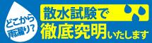 飯田市、伊那市やその周辺エリアの雨漏り対策、散水試験もお任せください