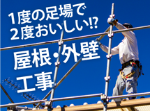 街の屋根やさん飯田・伊那店では足場の有効活用をお勧めします