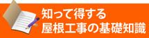 知って得する街の屋根やさん飯田・伊那店の基礎知識