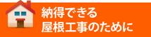 飯田市、伊那市やその周辺エリアで納得できる屋根工事のために