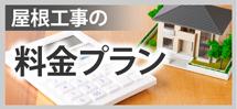 飯田市、伊那市やその周辺エリアへ、飯田・伊那店の料金プランです