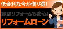 飯田市、伊那市やその周辺エリアへ、飯田・伊那店のリフォームローンです