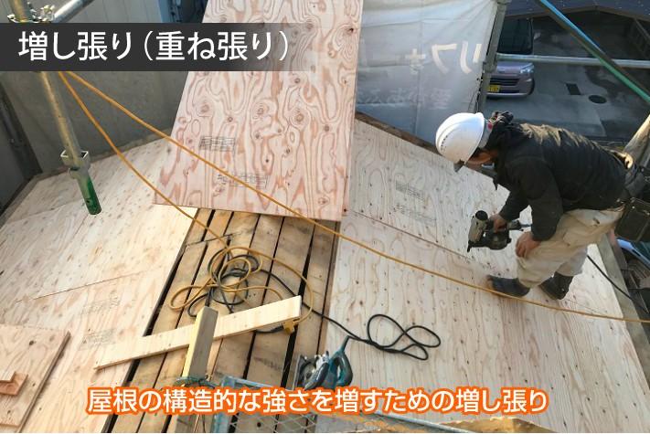 屋根の構造的な強さを増すための増し張り