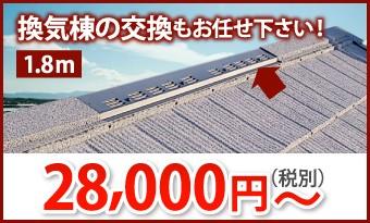 換気棟の交換も承っております1.8m、28000円~