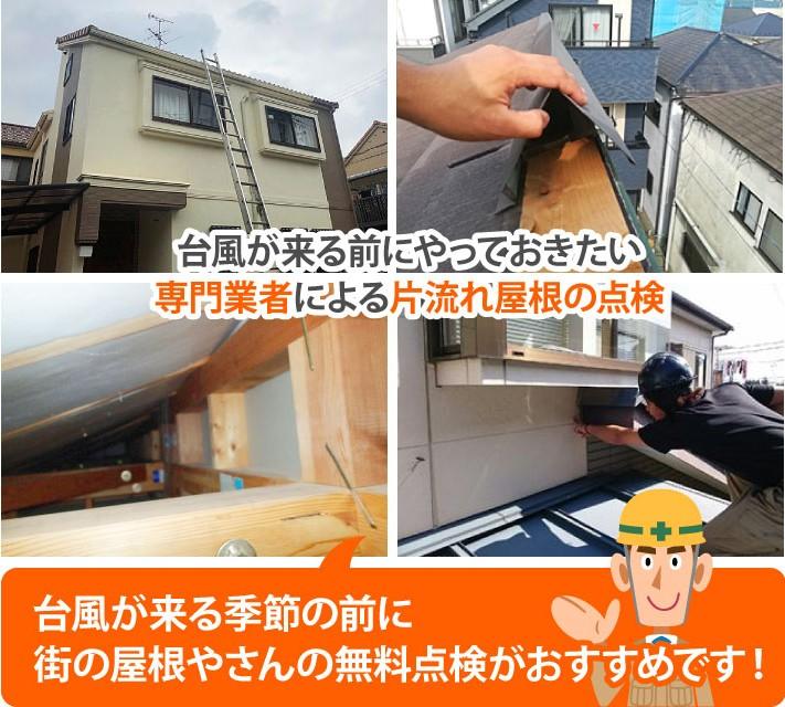 台風が来る前の街の屋根やさんの無料点検がおすすめ