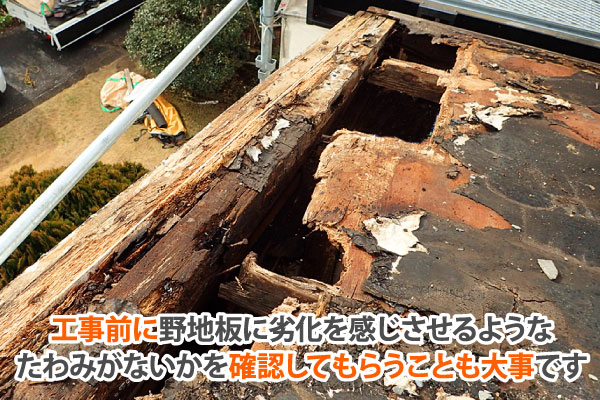 工事前に野地板に劣化を感じさせるようなたわみがないかを確認してもらうことも大事です