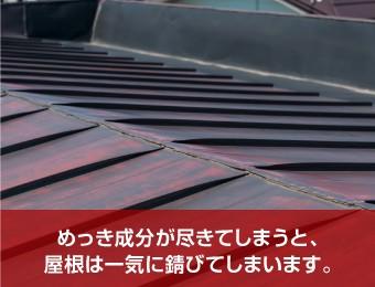 めっき成分が尽きてしまうと、屋根は一気に錆びてしまいます。