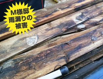 雨漏りで腐食した木材