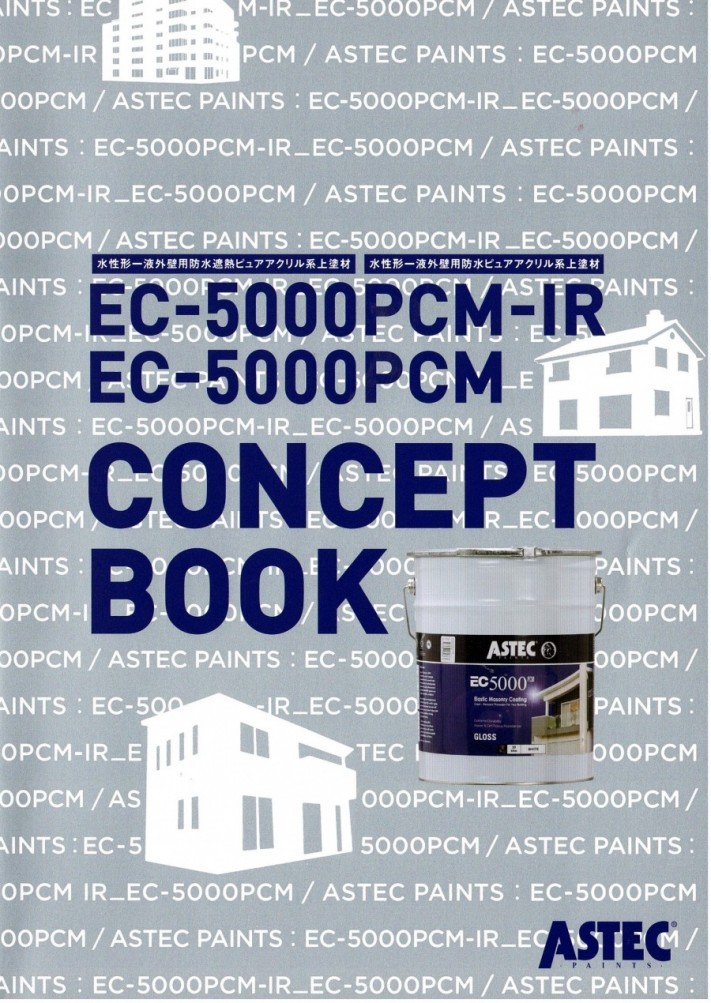 EC5000カタログ表紙