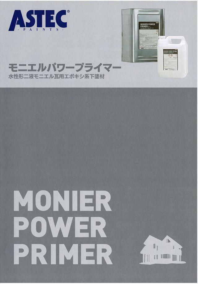 モニエルパワープライマーの表紙です