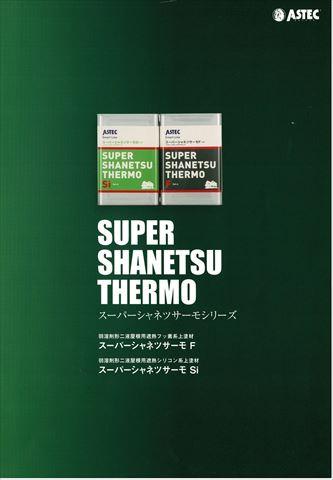 スーパーシャネツサーモのカタログです。