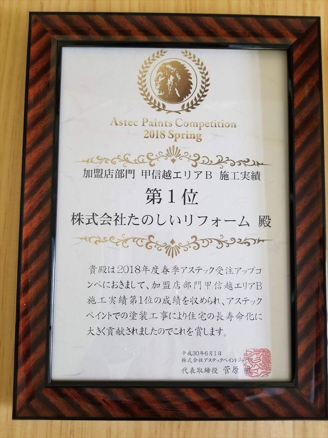 アステック社のコンペ 長野県1位