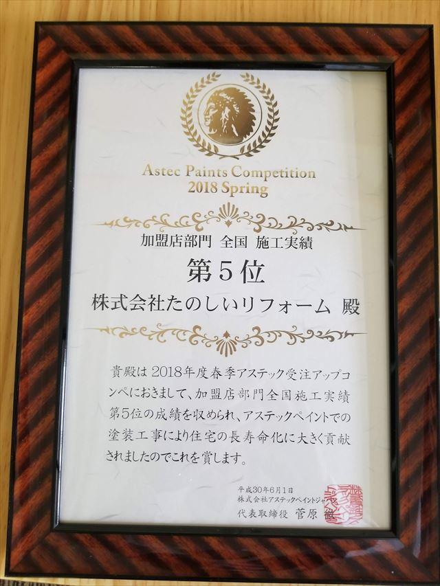 アステック社のコンペ 全国5位