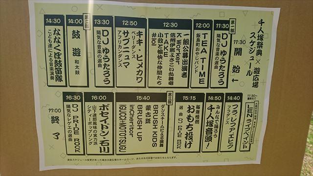 千人塚イベント3