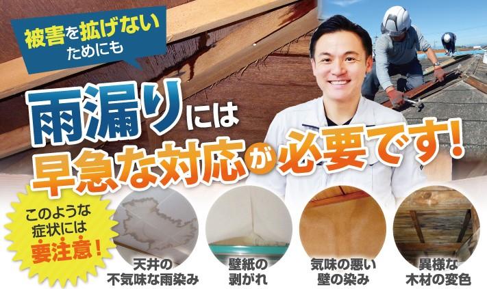 雨漏りの点検・補修は街の屋根やさん飯田・伊那店にお任せ下さい