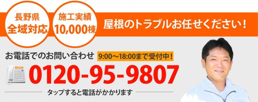 飯田市、伊那市やその周辺エリアで屋根工事なら街の屋根やさん飯田・伊那店にお任せ下さい!