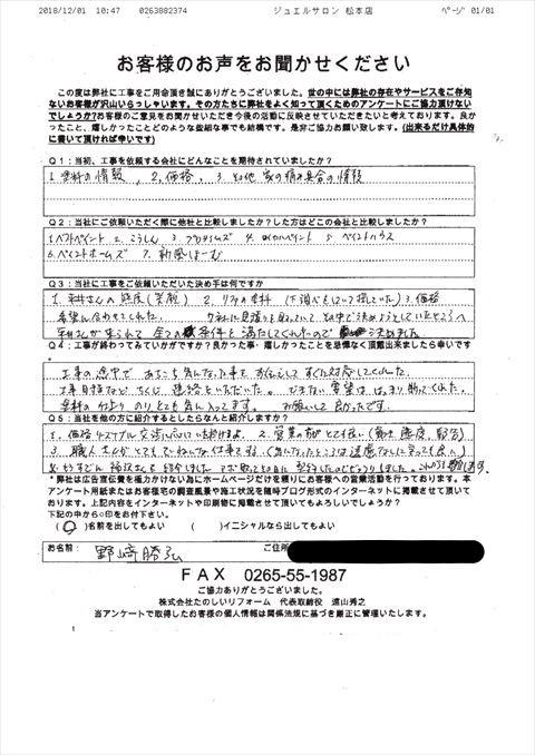 野崎邸_アンケート