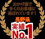 飯田市、伊那市やその周辺エリア、おかげさまで多くのお客様に選ばれています!