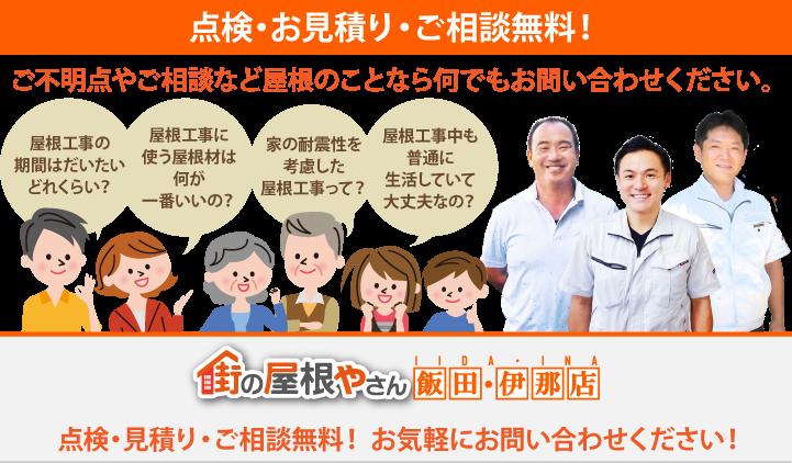 屋根工事・リフォームの点検、お見積りなら飯田・伊那店にお問合せ下さい!