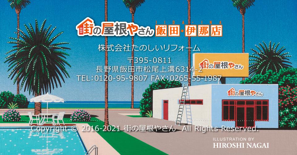 街の屋根やさん飯田・伊那店