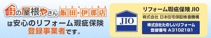 街の屋根やさん飯田・伊那店は安心の瑕疵保険登録事業者です