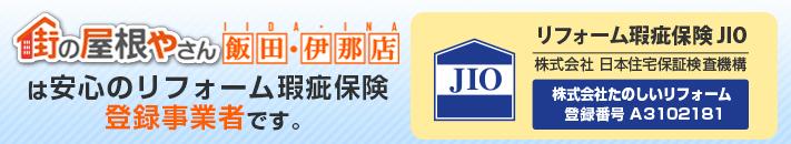 街の屋根やさん飯田・伊那店はは安心の瑕疵保険登録事業者です