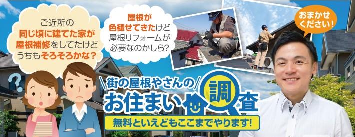 屋根の無料点検は街の屋根やさん飯田・伊那店へ