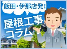 飯田市、伊那市やその周辺エリアの屋根工事コラム