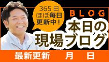 飯田市・伊那市やその周辺エリア、その他地域のブログ