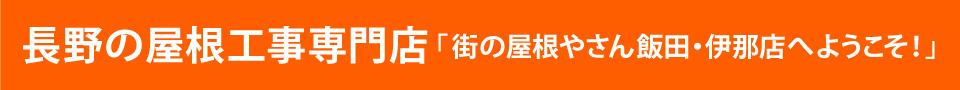 街の屋根やさん飯田・伊那店へようこそ!