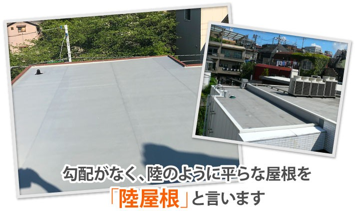 勾配がなく平らな屋根を陸屋根と言います