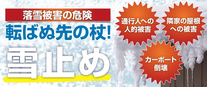 落雪被害の危険を防ぐ雪止め設置