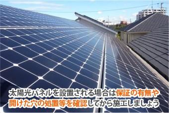 太陽光パネル設置で穴を開けてしまうと保証の対象外となります
